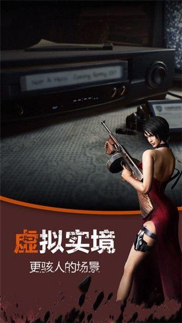 生化高爆版手游官网版下载正式版图2: