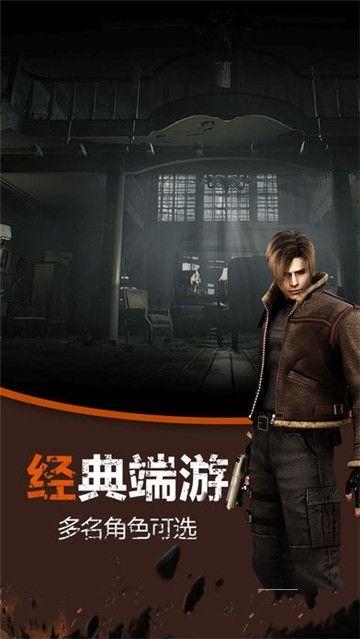 生化高爆版手游官网版下载正式版图1: