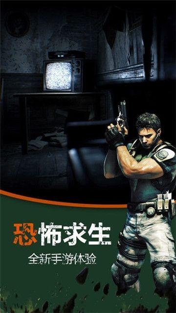 生化高爆版手游官网版下载正式版图4: