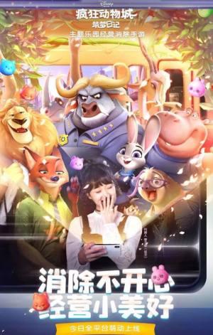 """腾讯联合迪士尼改编电影IP:疯狂动物城打造""""线上主题乐园""""图片4"""