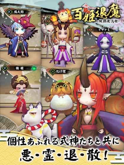 百姫退魔游戏官方网站版下载正式版图5: