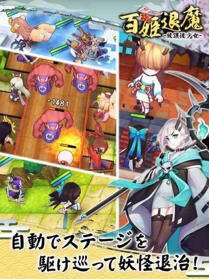 百姫退魔游戏官方网站版下载正式版图4: