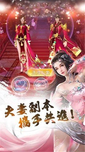 侠剑奇缘手机游戏安卓版图2: