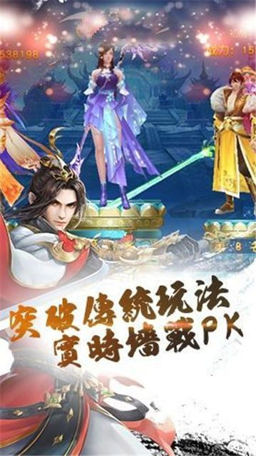 侠剑奇缘手机游戏安卓版图4: