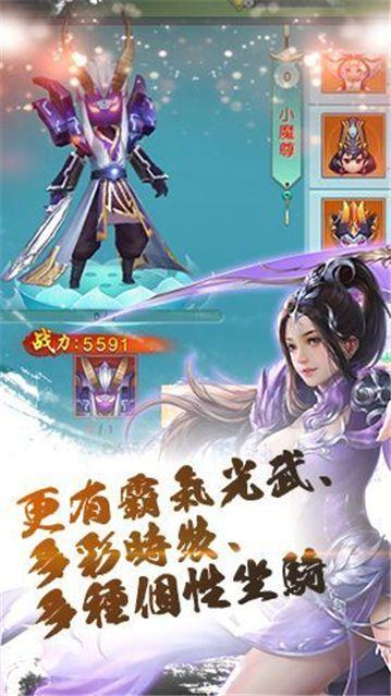 侠剑奇缘手机游戏安卓版图3: