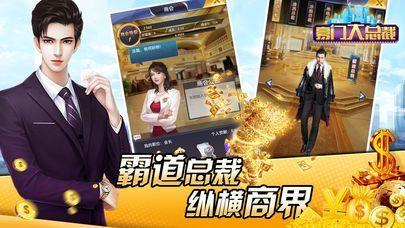 豪门大总裁手游官网版下载最新版图2: