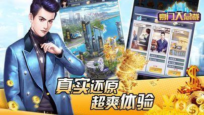 豪门大总裁手游官网版下载最新版图3: