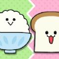 米饭面包大作战安卓版