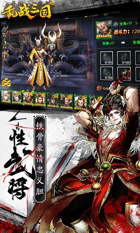 乱战三国3D游戏官方网站版下载正式版图2: