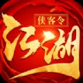 百花侠客令官网版