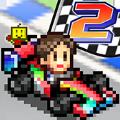 冲刺赛车物语2正式版