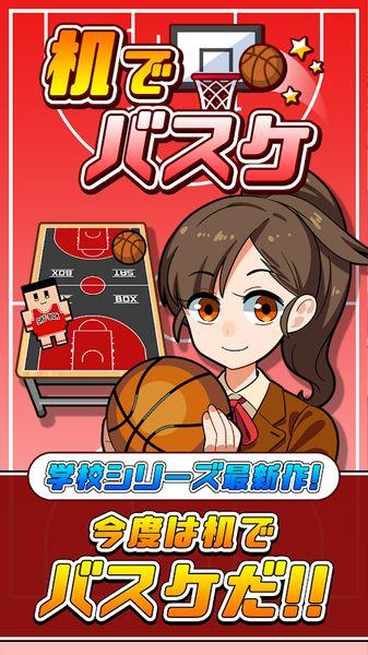 桌面篮球手机游戏官方版图1: