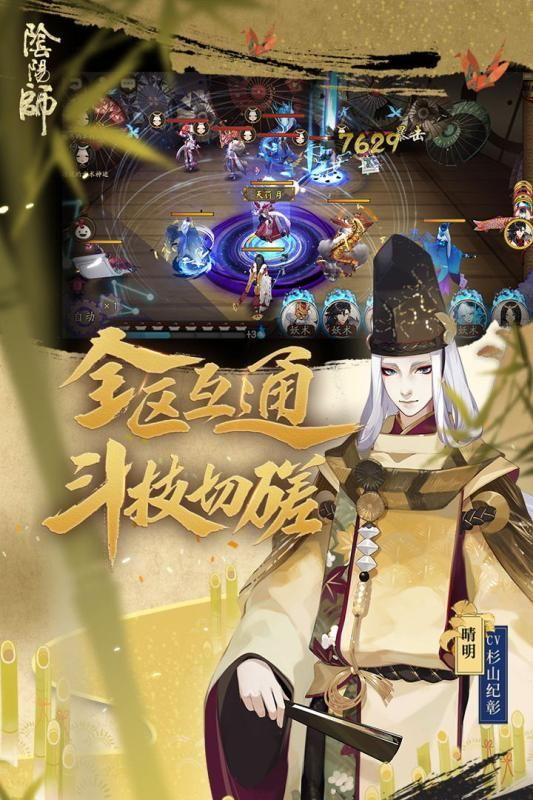 阴阳师花火之都手游官网下载最新版图2: