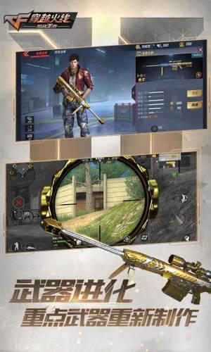 穿越火线:枪战王者图2