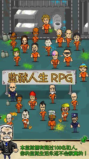 监狱生活1.4.1无限金币中文修改版(含数据包)图4: