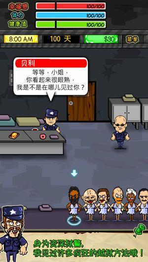 监狱生活1.4.1无限金币中文修改版(含数据包)图2: