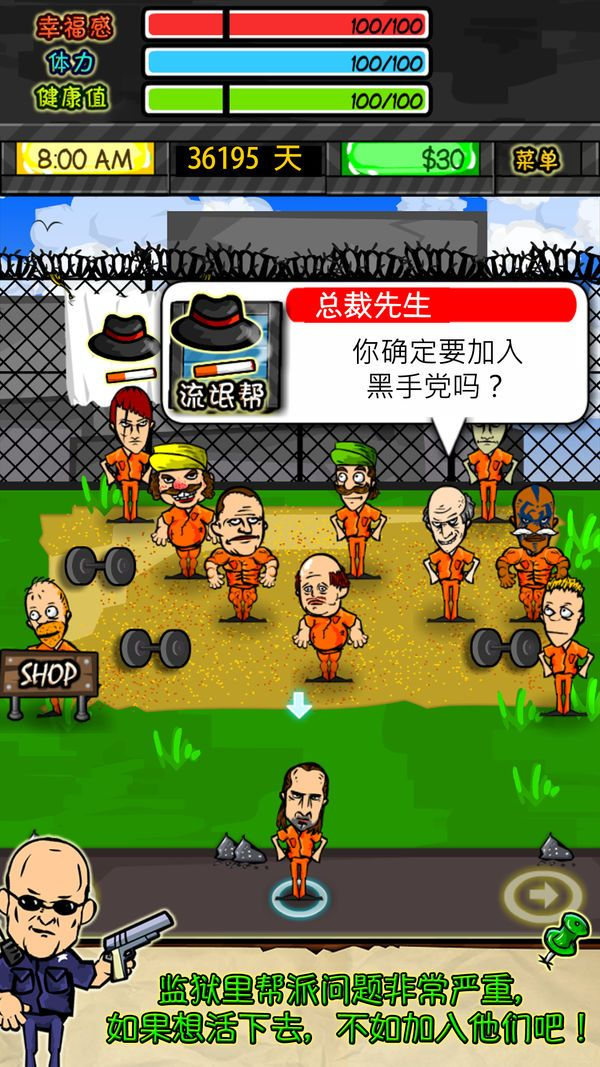 监狱生活1.4.1无限金币中文修改版(含数据包)图1: