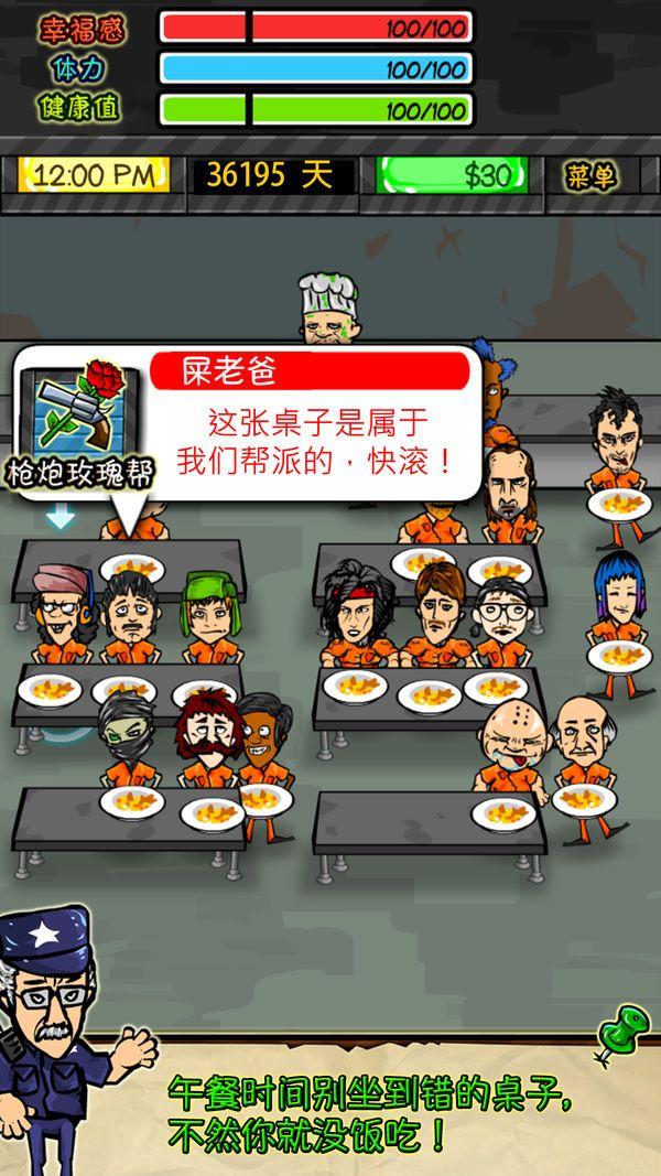 监狱生活1.4.1无限金币中文修改版(含数据包)图3: