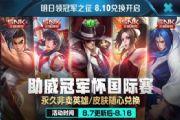 王者荣耀SNK英雄兑换活动:8月10日开启SNK英雄兑换[多图]