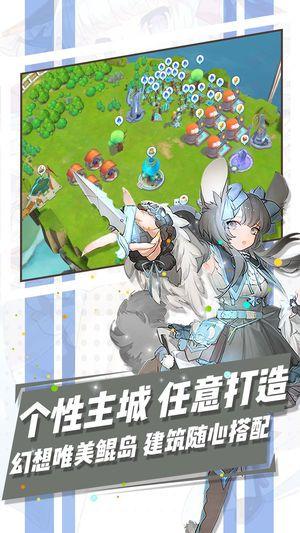 苍蓝次元手游官网版下载最新版图1: