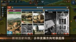 世界征服者5工业时代修改版图1