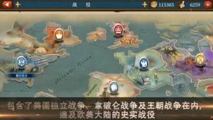 世界征服者5工业时代修改版图3