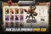Defense Avenger塔防复仇者双平台上线 TD与RPG的结合游戏[多图]