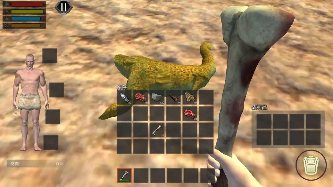 侏罗纪恐龙岛生存中文汉化版游戏下载图3: