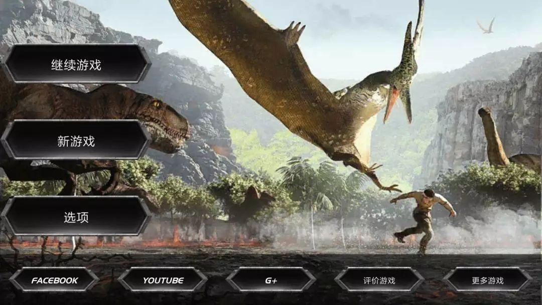 侏罗纪恐龙岛生存中文汉化版游戏下载图1: