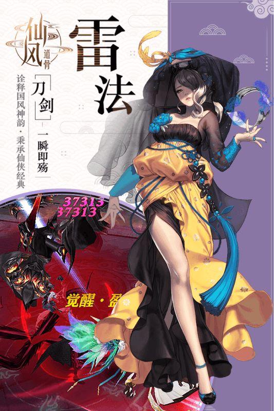 仙风道骨游戏官方网站下载正式版图4: