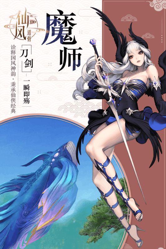 仙风道骨游戏官方网站下载正式版图3: