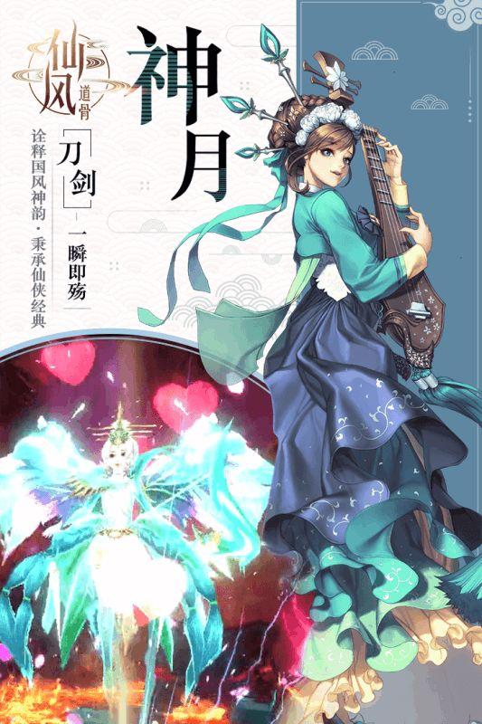 仙风道骨游戏官方网站下载正式版图2: