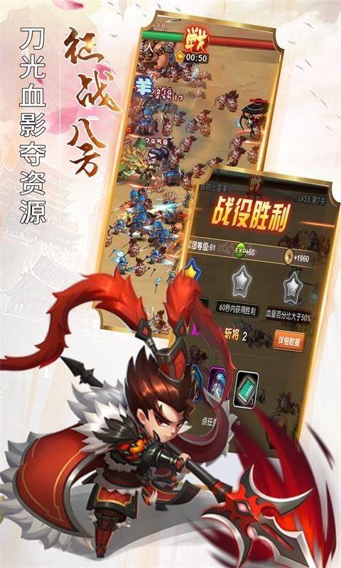 五胡三国手游下载官方正版安卓地址图3: