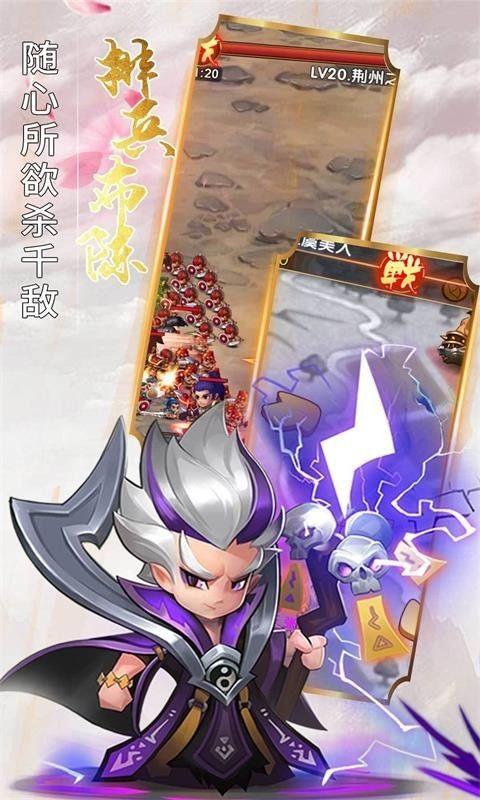 五胡三国手游下载官方正版安卓地址图4: