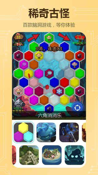 不思议创造手机游戏官方版下载图2: