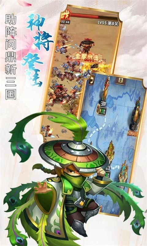 五胡三国手游下载官方正版安卓地址图1: