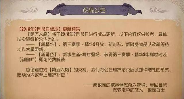 第五人格舞女9月13日上线:第一句台词让玩家无语?[多图]图片1
