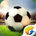全民冠军足球腾讯体验服免费下载地址 v1.0.1052