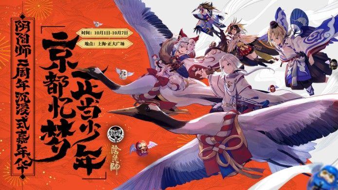 阴阳师二周年预售开启:京都忆梦,正当少年![多图]图片1
