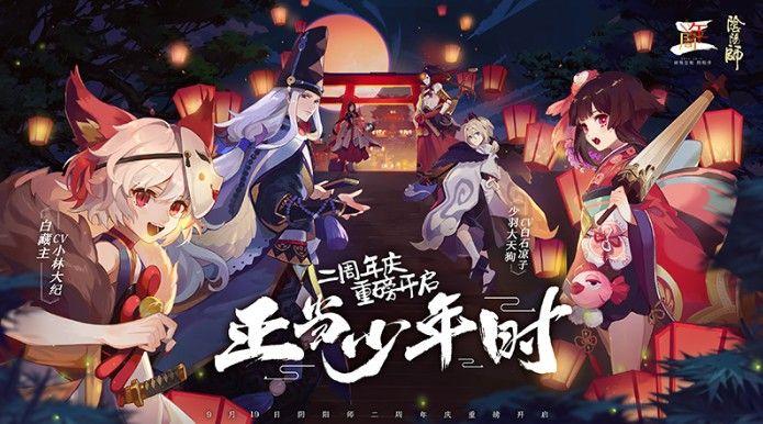 阴阳师二周年预售开启:京都忆梦,正当少年![多图]图片2