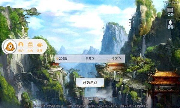 狂刀诀游戏官方版下载最新地址图4: