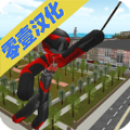 Stickman Rope Hero 2.8汉化版
