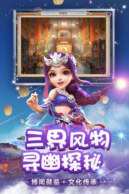 梦幻宝阁官网版图3