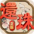 腾讯还珠格格游戏官方网站下载正式版 v1.0.0.0