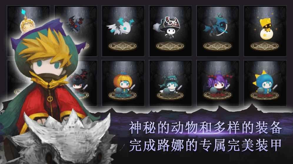 路娜凯批山的龙安卓官方版游戏图3: