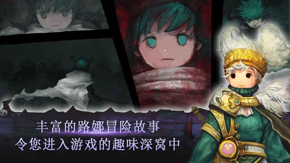 路娜凯批山的龙安卓官方版游戏图6: