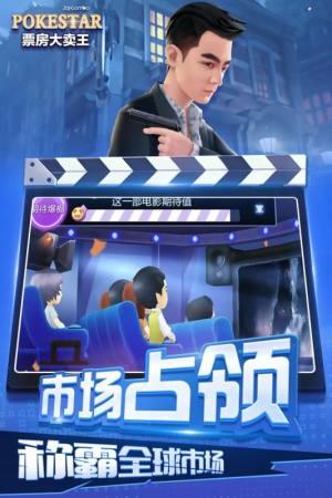 票房大卖王官方网站图2