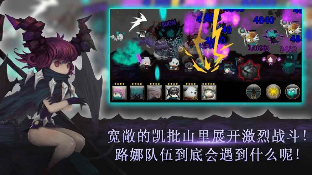 路娜凯批山的龙安卓官方版游戏图2: