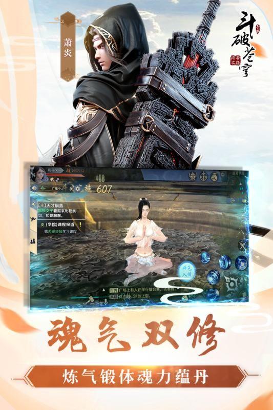 斗破苍穹斗帝之路游戏官方网站下载最新版图5: