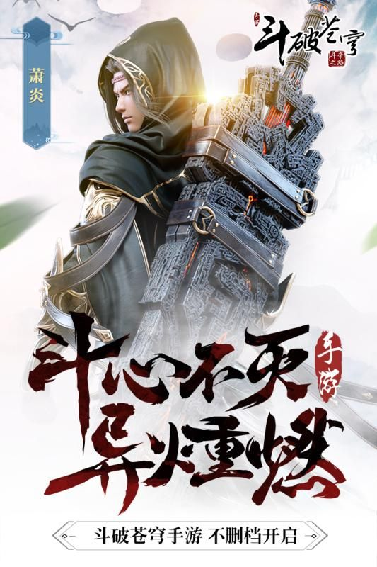 斗破苍穹斗帝之路游戏官方网站下载最新版图1: